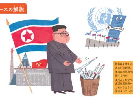 北朝鮮 解説