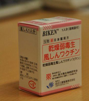 風疹予防の薬の写真