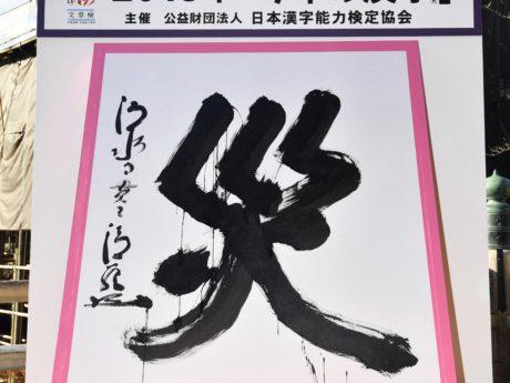清水寺のお坊さんが書いた今年の漢字