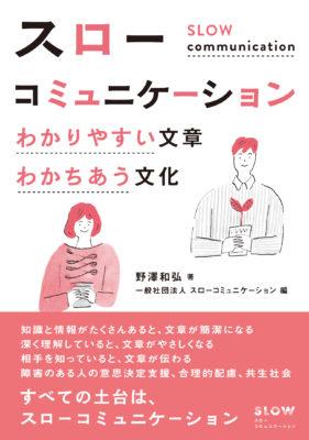 書籍『スローコミュニケーション わかりやすい文章 わかちあう文化』