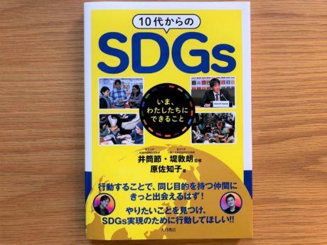 『10代からのSDGs』表紙の写真