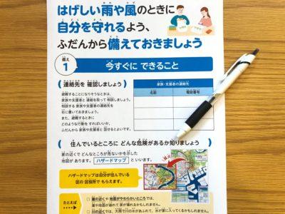 横浜市「わたしの避難計画(マイ・タイムライン)わかりやすい版」